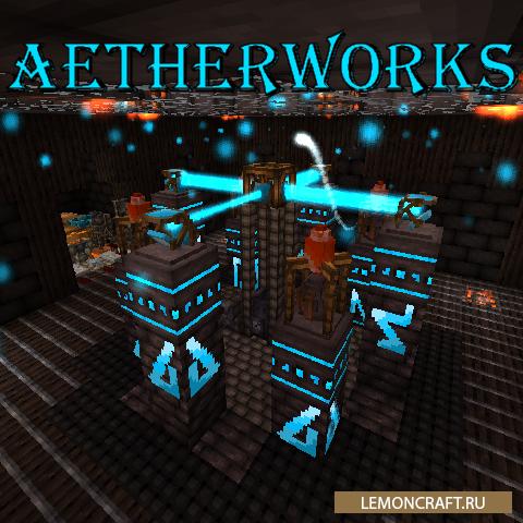 Мод на добычу новой руды Aetherworks [1.12.2]