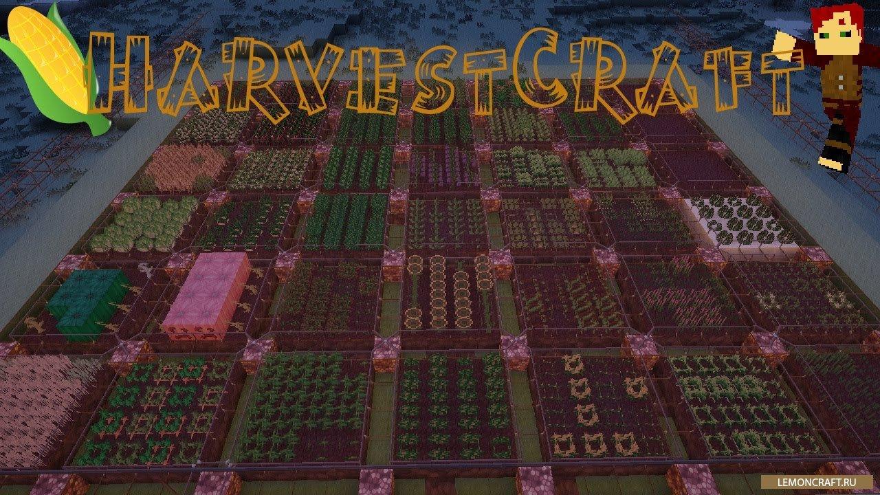 Мод на приготовление еды HarvestCraft [1.12.2] [1.11.2] [1.10.2] [1.7.10]