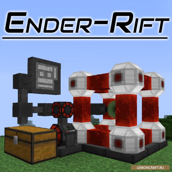 Мод на бесконечное хранилище энергии Ender-Rift [1.12.2] [1.11.2] [1.10.2] [1.7.10]
