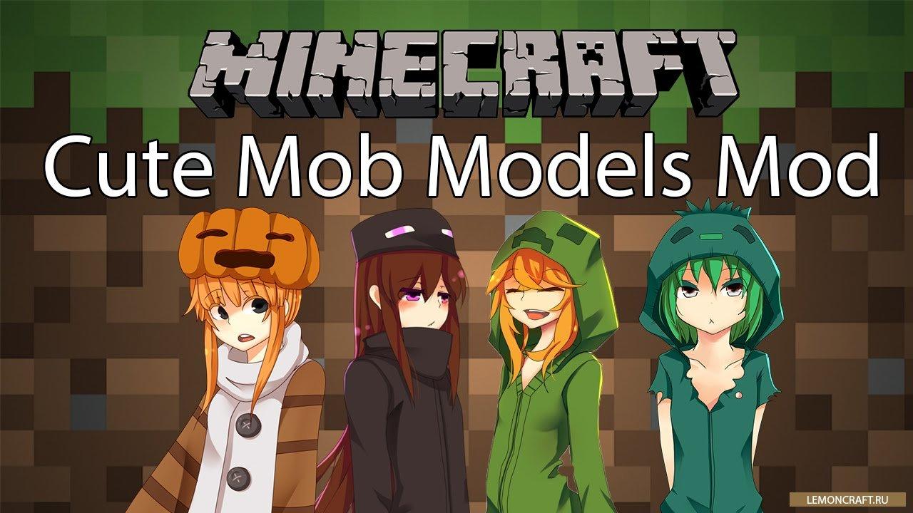Мод на милых мобов Cute Mob Models [1.12.2] [1.11.2] [1.10.2] [1.7.10]