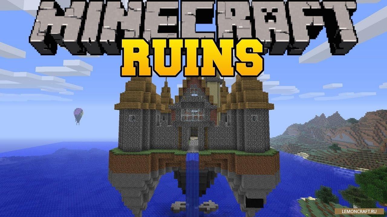 Мод на новые строения Ruins [1.12.2] [1.11.2] [1.10.2] [1.7.10]