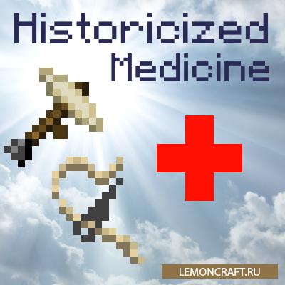 Мод на медицинские инструменты и приборы  Historicized Medicine [1.12.2]