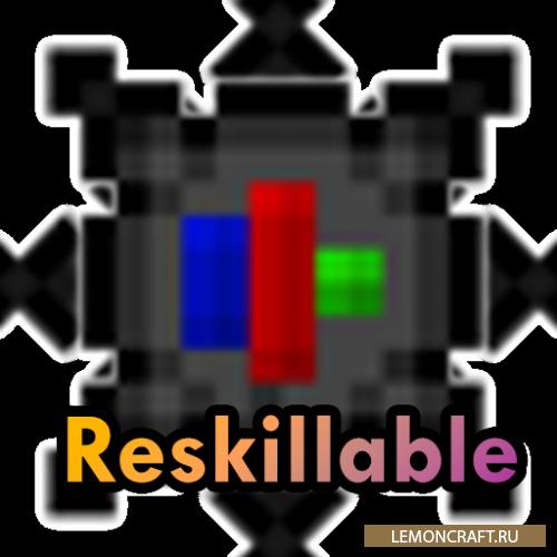 Мод на повышение навыков Reskillable [1.12.2]