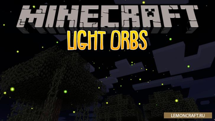 Мод на светящиеся частицы LightOrbs [1.12.2]