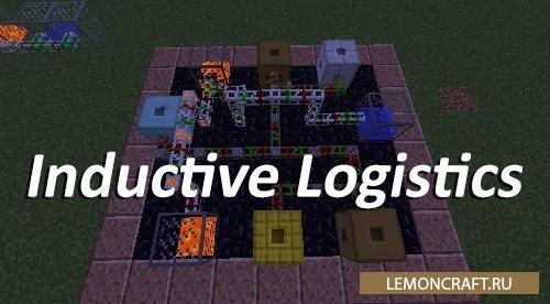 Мод на решение рутинных задач Inductive Logistics [1.12.2] [1.11.2]