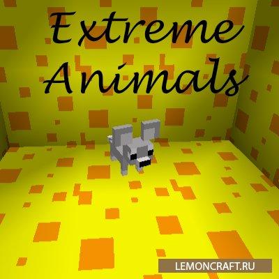 Мод на новых существ Extreme Animals [1.12.2] [1.10.2]