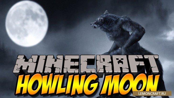 Мод на оборотня Howling Moon [1.12.2] [1.11.2] [1.10.2] [1.7.10]