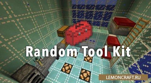 Мод на новые предметы и инструменты Random Tool Kit [1.12.2] [1.10.2]