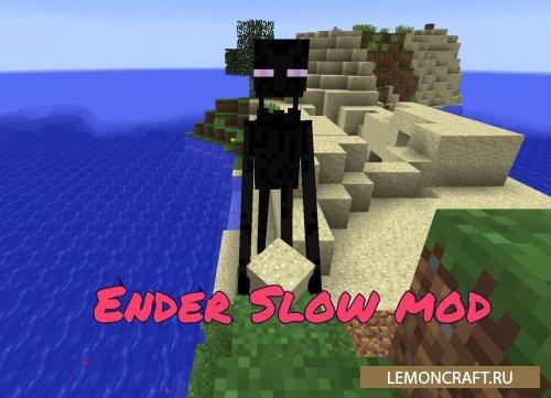 Мод на медленных эндерменов Ender slow [1.12.2]