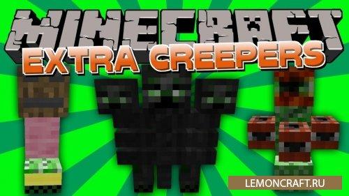 Мод на новых крипперов Extra Creeper Types [1.12.2]