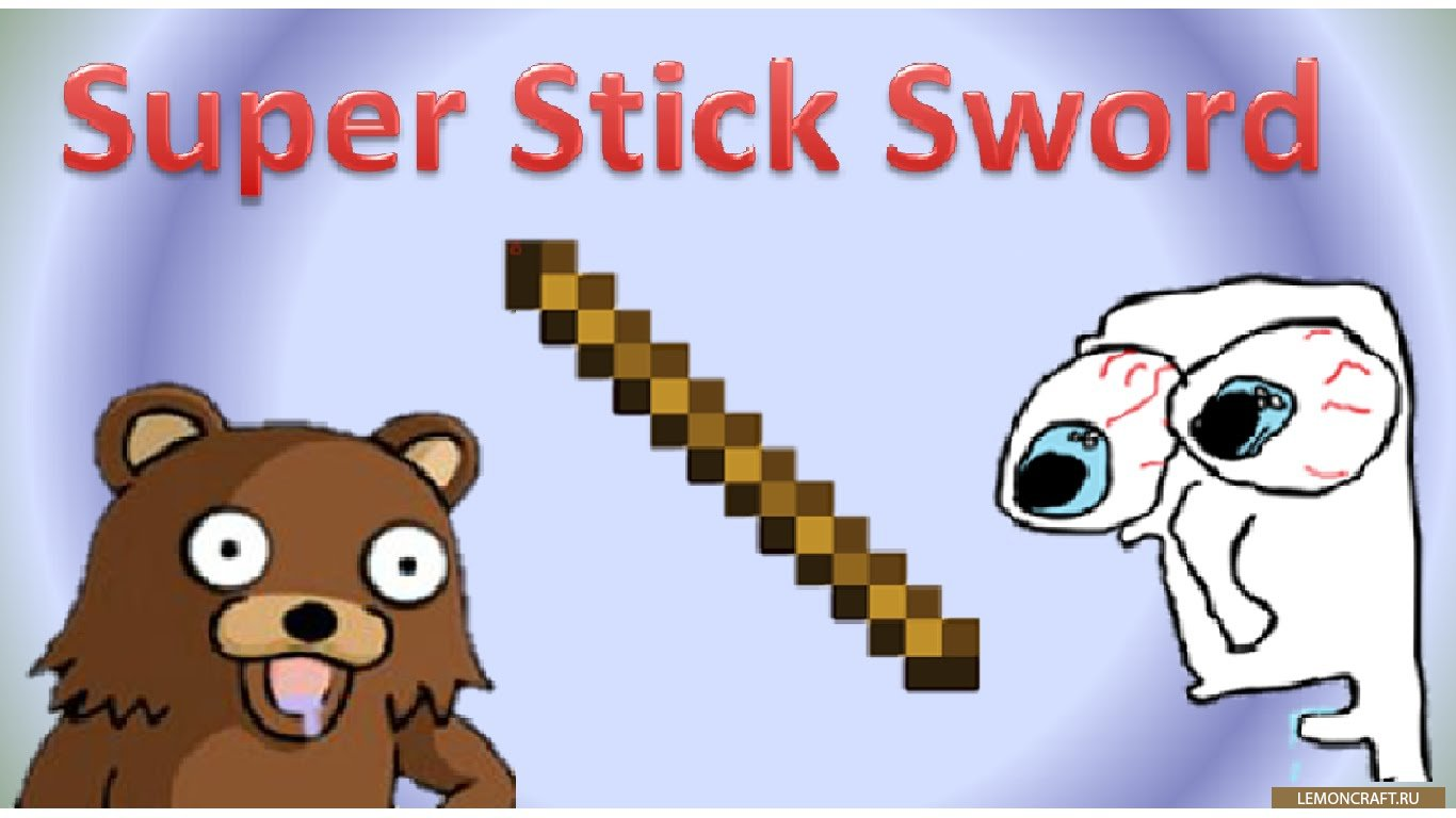 Мод на меч-палку Super Stick Sword [1.12.2] [1.10.2]