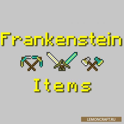 Мод на гибридное оружие Frankenstein Items [1.12.2] [1.10.2] [1.9.4]