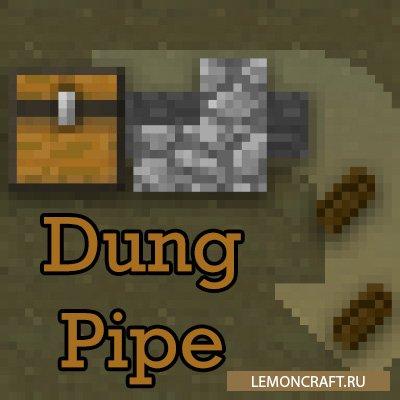 Мод на извлечение предметов из инвентаря Dung Pipe [1.12.2]