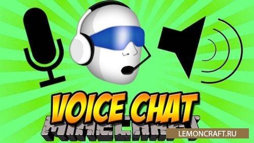 Мод на порт голосового чата Immersive Voice [1.12.2]