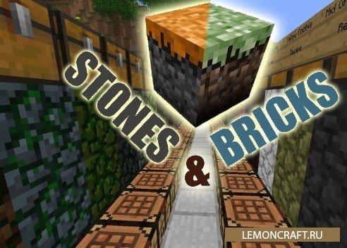 Мод на изменение вида стандартных блоков Stones & Bricks [1.12.2]