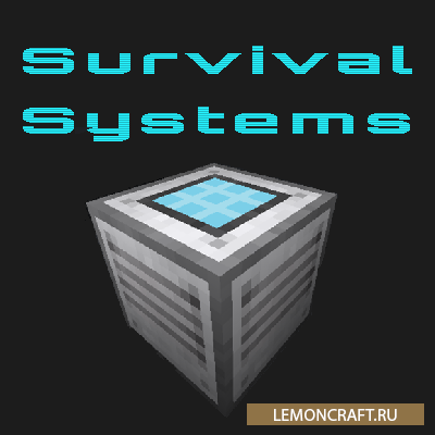 Мод на супер костюм Survival Systems [1.12.2]