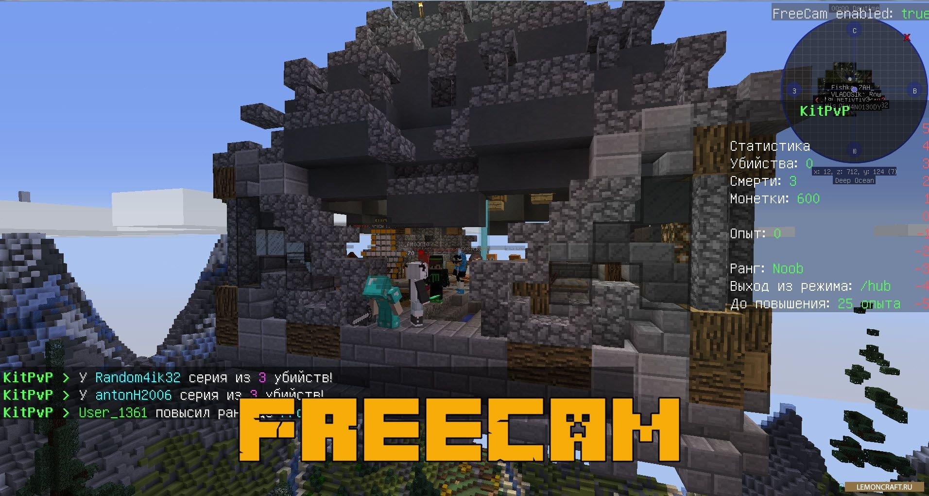 Мод на прохождение сквозь стены FreeCam [1.12.2] [1.11.2]