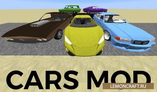Мод на реальные авто Cars and Engines [1.12.2]