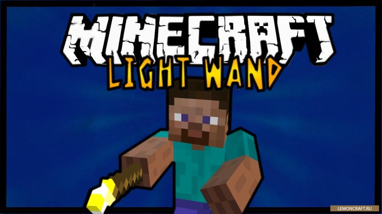 Мод на невидимые источники света Lighting Wand [1.12.2]