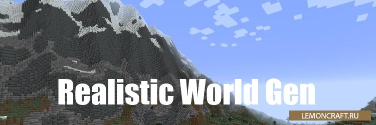 Мод на горные миры Realistic World Generation [1.12.2]