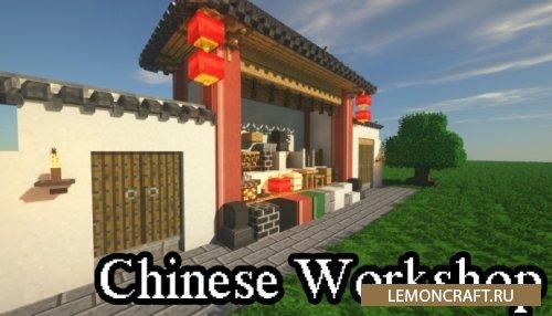Мод на китайскую архитектуру ChineseWorkshop [1.16.5] [1.15.2] [1.14.4] [1.12.2]