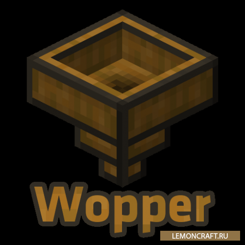 Мод на деревянную воронку Wopper [1.12.2]