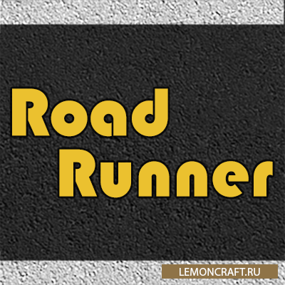 Мод на скоростную дорогу Road Runner [1.12.2]