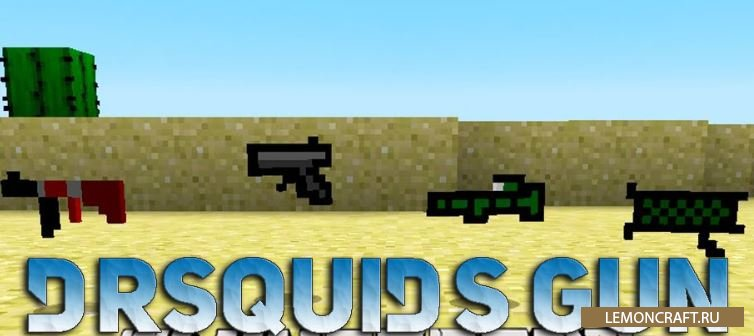 Мод на оружие с 2D моделями DrSquids Gun [1.12.2] [1.11.2] [1.10.2]