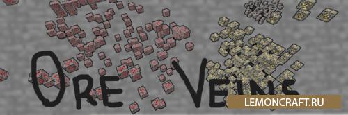 Мод на новую генерацию руд Realistic Ore Veins [1.12.2]