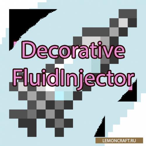 Мод на хранение жидкостей DecorativeFluidInjector [1.12.2] [1.11.2]
