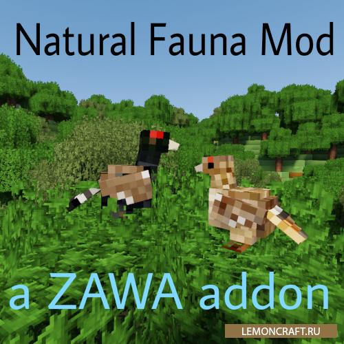 Мод на новых представителей фауны Natural Fauna [1.12.2]