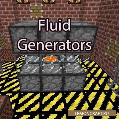 Мод на постоянный источник лавы Fluid Generators [1.12.2]