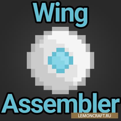 Мод на крафт Элитры Wing Assembler [1.12.2]