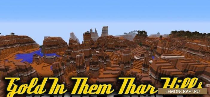 Мод на золотую лихорадку Gold In Them Thar Hills [1.12.2] [1.10.2]