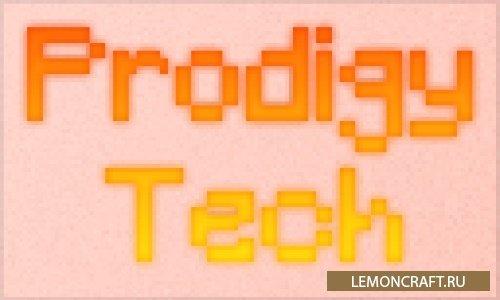 Мод на автоматизацию процессов Prodigy Tech [1.12.2]
