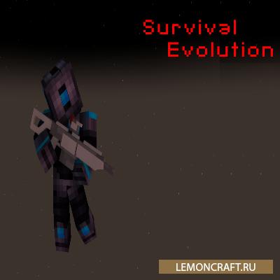 Мод на новое оружие броню и др Survival Evolution [1.12.2]