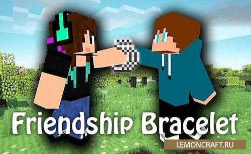 Мод на браслет-телепорт Friendship Bracelet [1.12.2]