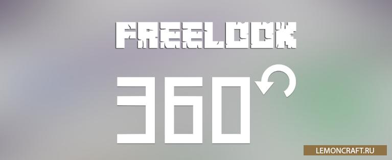 Мод на круговой обзор FreeLook [1.13.2] [1.12.2]