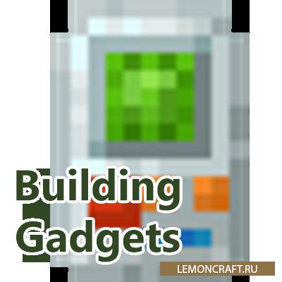 Мод на строительный инструмент Building Gadgets [1.12.2]
