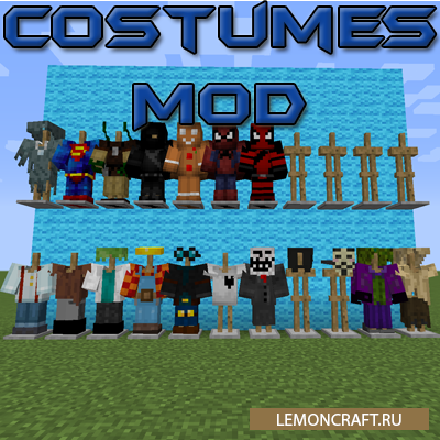 Мод на новый гардероб Costumes [1.12.2]