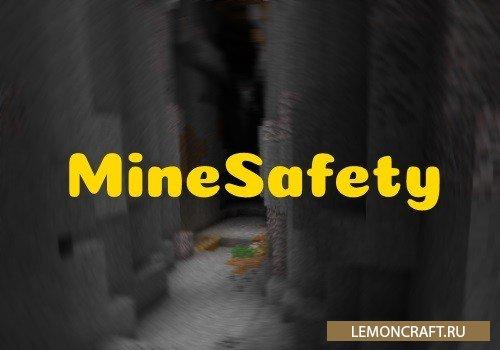 Мод на технику безопасности MineSafety [1.12.2]