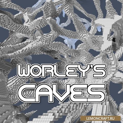 Мод на новые пещеры Worley's Caves [1.15.2] [1.14.4] [1.12.2] [1.10.2]