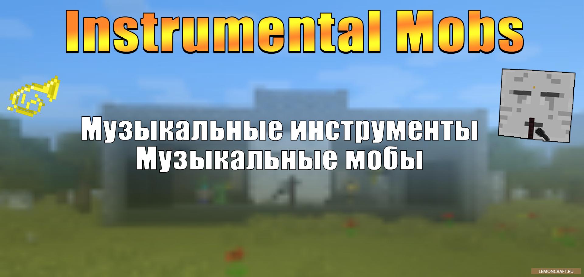 Мод на музыкальные инструменты Instrumental Mobs [1.16.3] [1.12.2]
