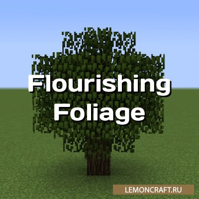 Мод на восстанавливающиеся деревья Flourishing Foliage [1.12.2]