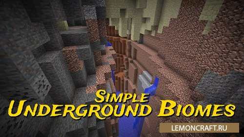 Мод на новые биомы Simple Underground Biomes [1.12.2]