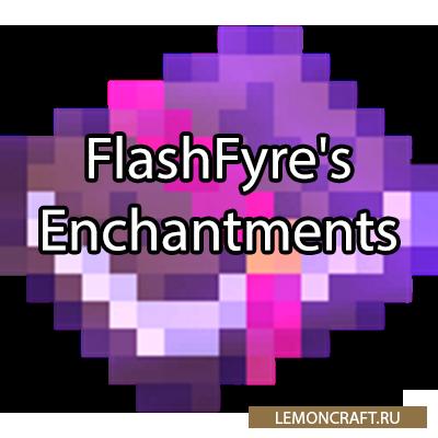 Мод на новые чары FlashFyre's Enchantments [1.14.4] [1.12.2]