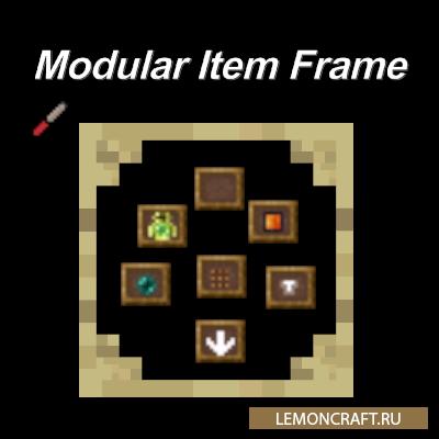 Мод на программируемую рамку Modular Item Frame [1.12.2]