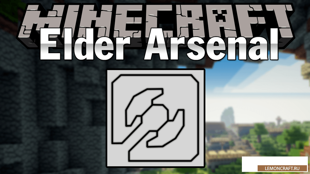 Мод на новый арсенал Elder Arsenal [1.12.2]
