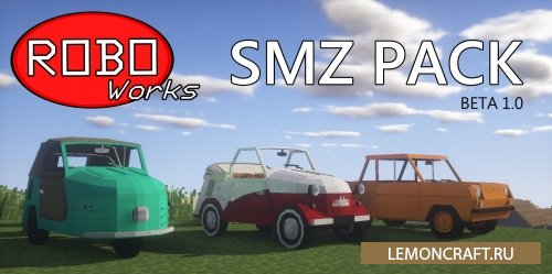 Мод на автомобили из СССР RoboWorks SMZ [1.7.10]