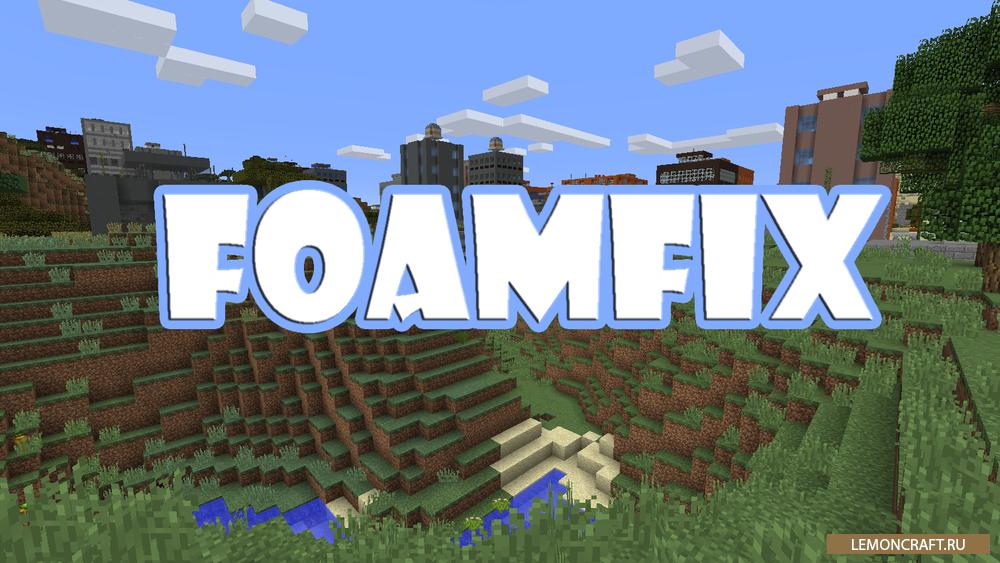 Мод на оптимизацию оперативки FoamFix [1.14] [1.13] [1.12.2] [1.10.2]